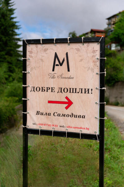 Villa_Samodiva_Road_Sign
